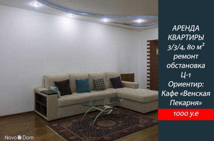Снять в аренду 3-комнатную квартиру на Ц-1 в Ташкенте