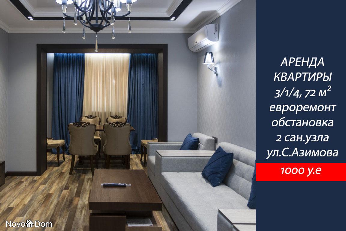 Снять в аренду 3-комнатную квартиру на ул.С.Азимова в Ташкенте