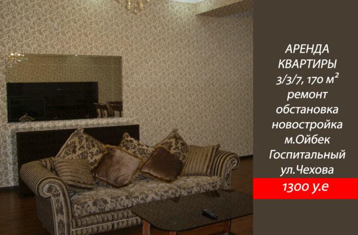 Снять в аренду 3-комнатную квартиру в новостройке на м.Ойбек в Ташкенте