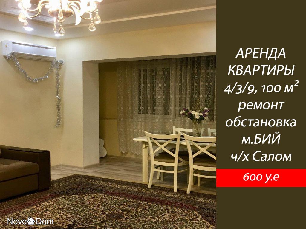 Снять в аренду 4-комнатную квартиру на м.Буюк Ипак Йули в Ташкенте