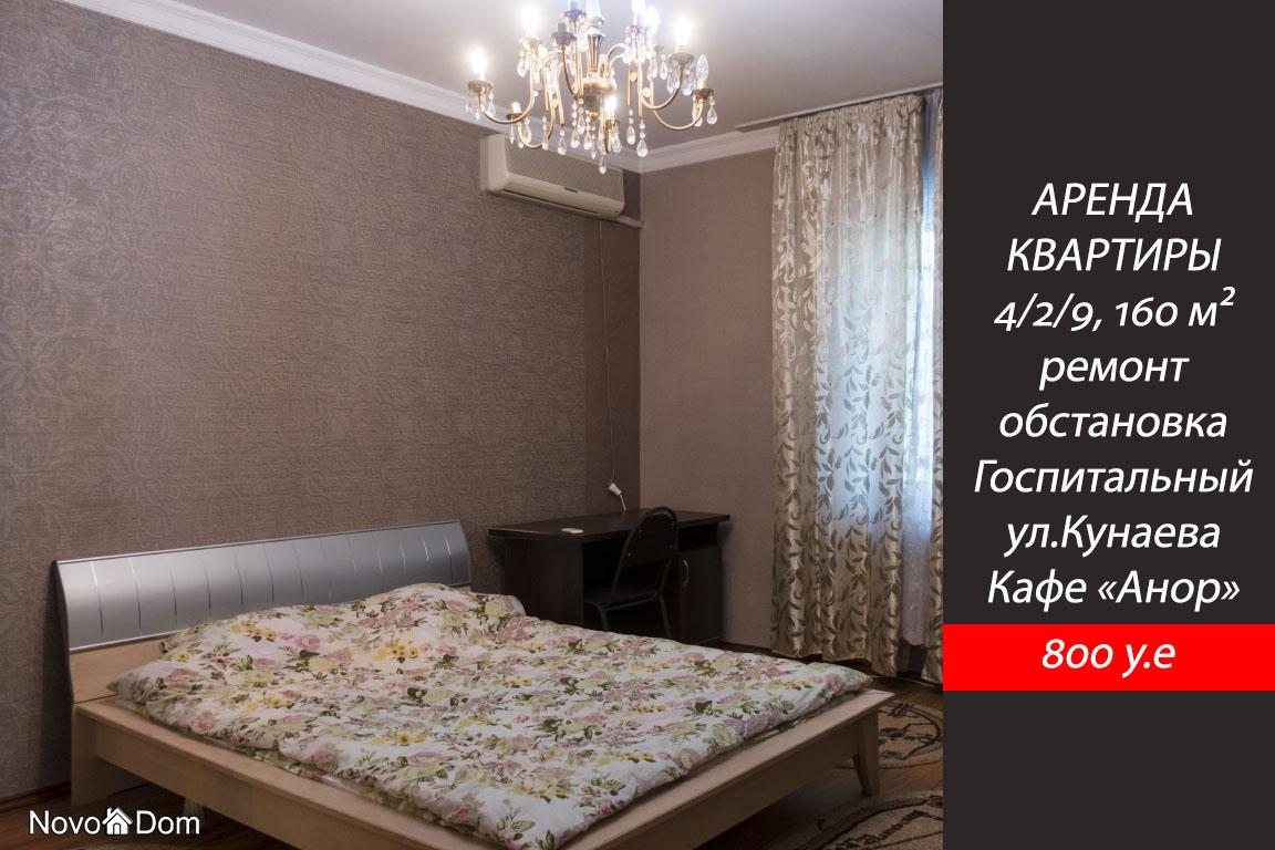 Снять в аренду 4-комнатную квартиру на массиве Госпитальный в Ташкенте