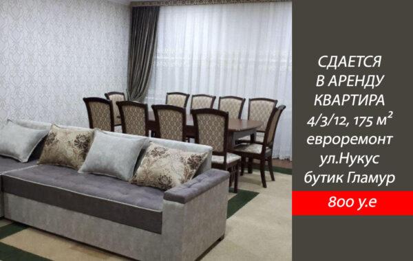 Снять в аренду 4-комнатную квартиру на ул.Нукусской в Ташкенте