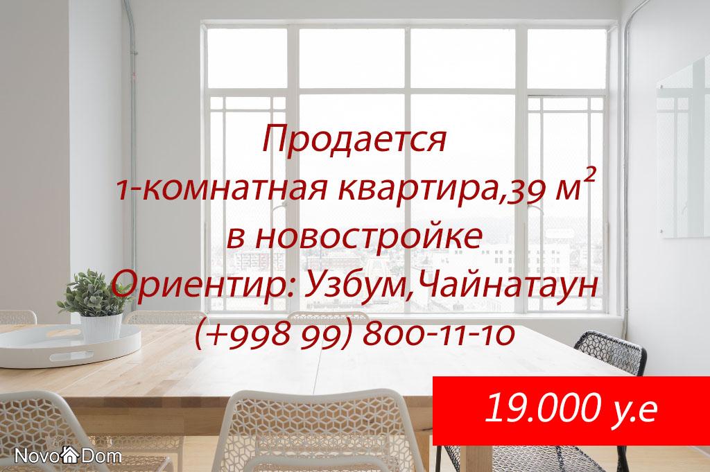 Купить 1-комнатную квартиру в новостройке на ул.Фаргонайули в Ташкенте