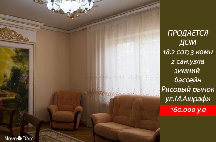 Купить дом 18.2 сотки 3 комнаты на ул.М.Ашрафи в Ташкенте