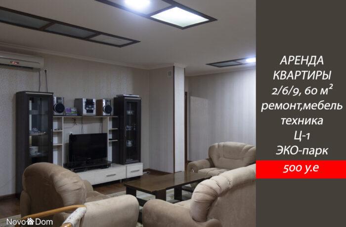 Снять в аренду 2-комнатную квартиру на Ц-1 в Ташкенте