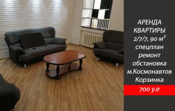 Снять в аренду 2-комнатную квартиру спецплана на м.Космонавтов в Ташкенте