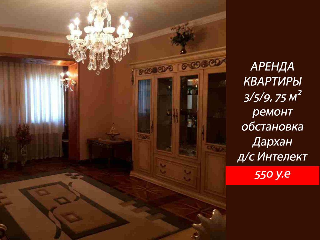 Снять в аренду 3-комнатную квартиру на Дархане в Ташкенте