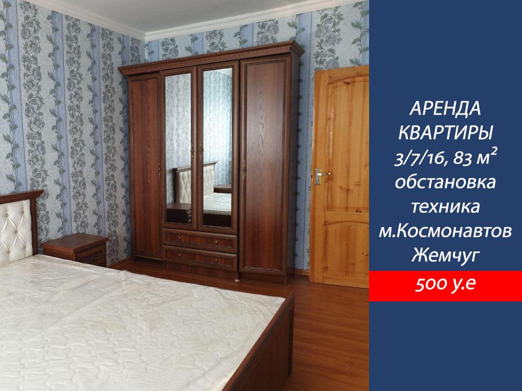 Снять в аренду 3-комнатную квартиру на м.Космонавтов в Ташкенте