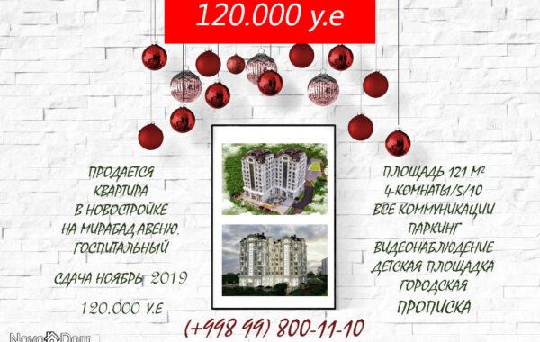 Купить 4-комнатную квартиру в новостройке на Мирабад-Авеню в Ташкенте