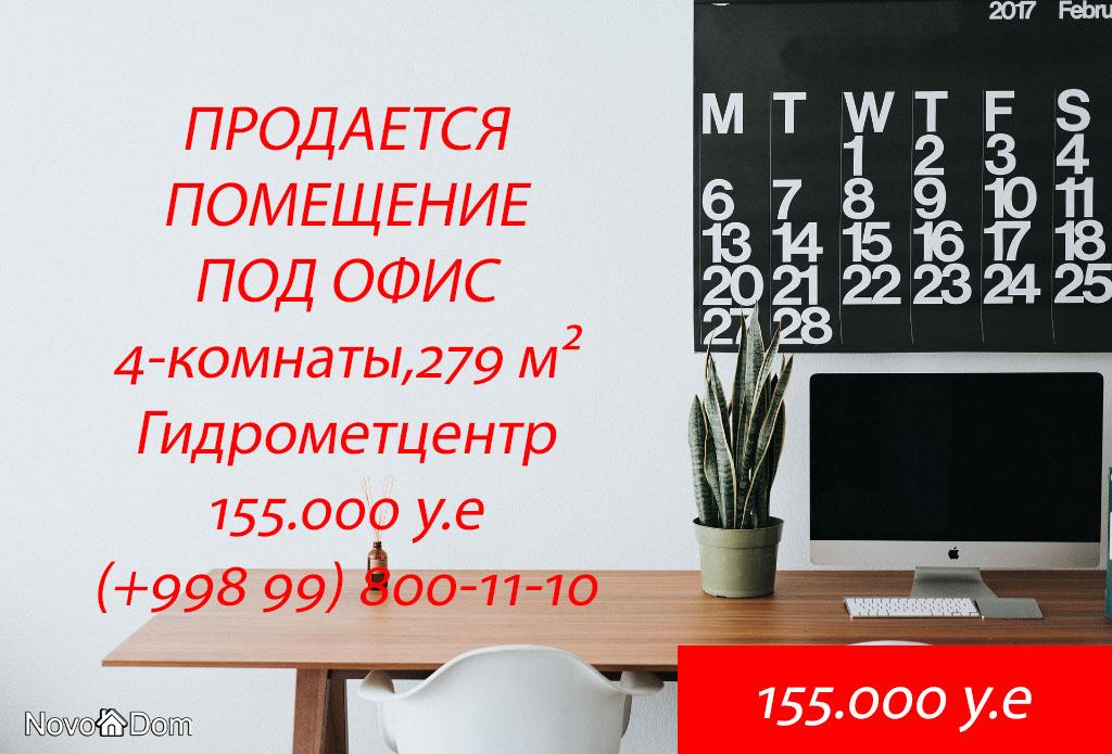 Купить помещение под офис 279 м² на Гидрометцентре в Ташкенте