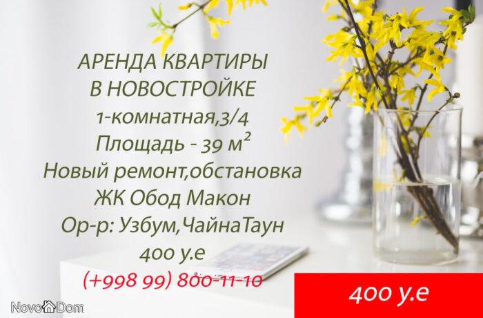Снять в аренду 1-комнатную квартиру в ЖК Обод Макон в Ташкенте