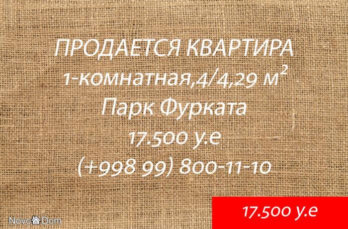 Купить 1-комнатную квартиру около парка Фурката в Ташкенте