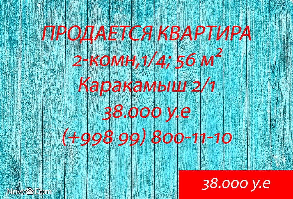 Купить 2-комнатную квартиру на Каракамыше в Ташкенте