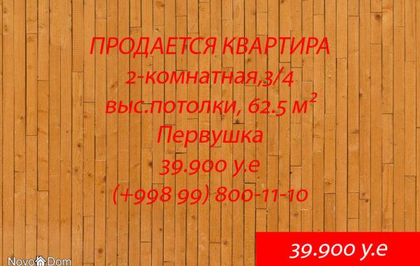 Купить 2-комнатную квартиру на ул.Нукусской в Ташкенте