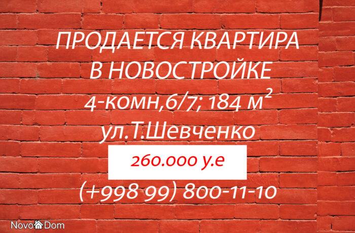 Купить 4-комнатную квартиру в новостройке на ул.Т.Шевченко в Ташкенте