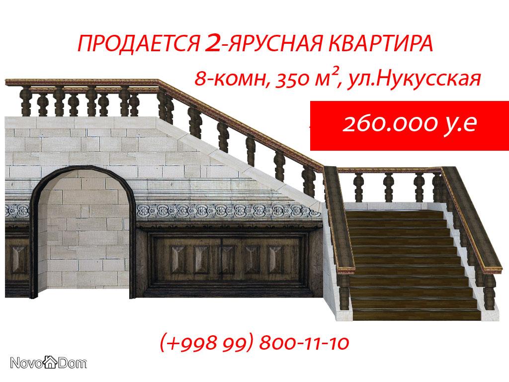 Купить 8-комнатную квартиру на ул.Нукусской в Ташкенте