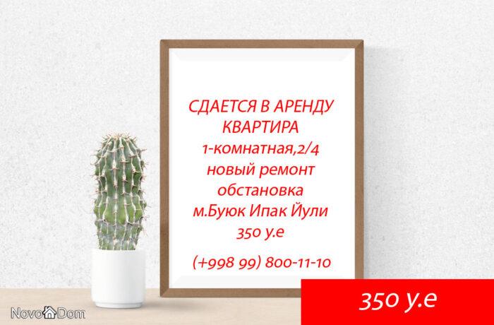 Снять в аренду 1-комнатную квартиру на м.Буюк Ипак Йули в Ташкенте