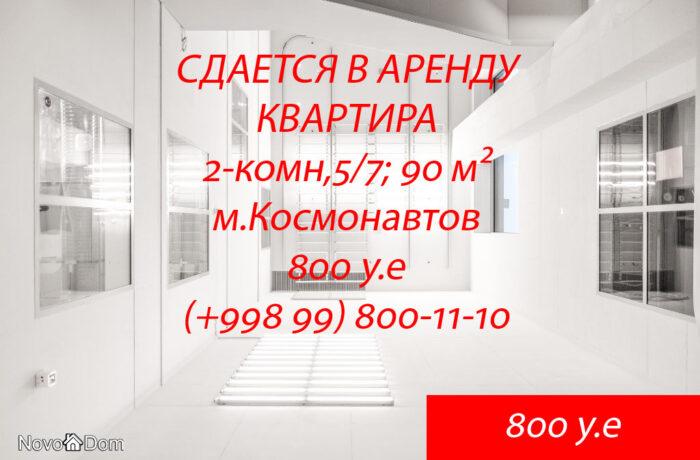 Снять в аренду 2-комнатную квартиру 90 м² на м.Космонавтов в Ташкенте
