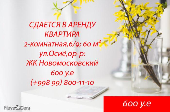 Снять в аренду 2-комнатную квартиру на ул.Осиё около ЖК Новомосковский в Ташкенте