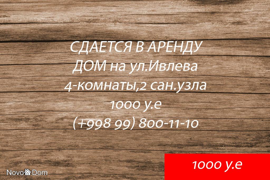 Снять в аренду дом 4-комнаты на ул.Ивлева в Ташкенте