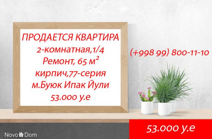 Купить 2-комнатную квартиру на метро Буюк Ипак Йули в Ташкенте