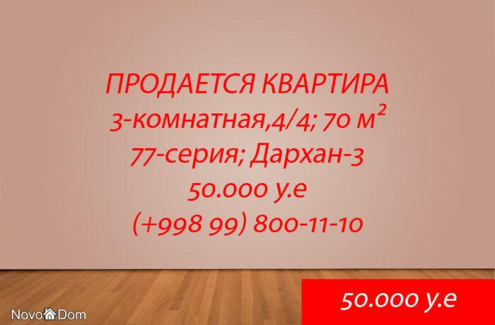 Купить 3-комнатную квартиру на Дархане-3 в Ташкенте