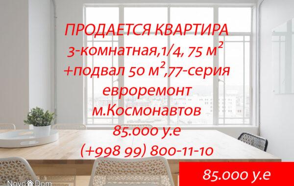 Купить 3-комнатную квартиру на м.Космонавтов в Ташкенте