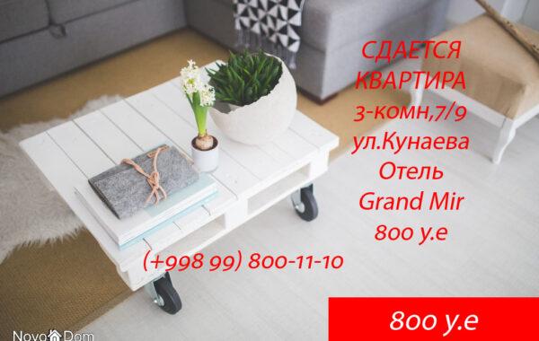 Снять в аренду 3-комнатную квартиру на ул.Кунаева в Ташкенте