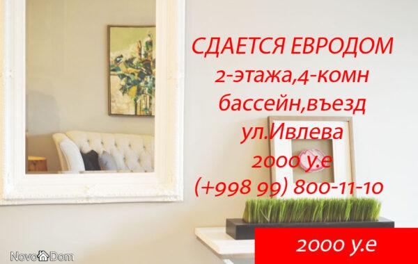 Снять в аренду евродом 2-этажа на ул.Ивлева в Ташкенте