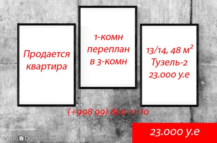 Купить 1(3)-комнатную квартиру на Тузель-2 в Ташкенте