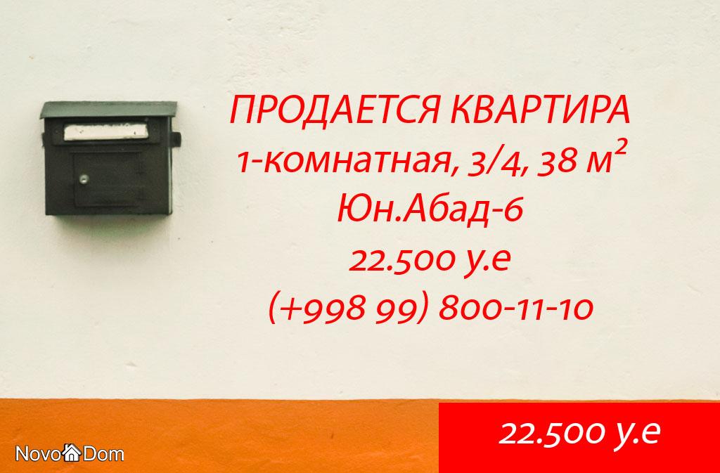 Купить 1-комнатную квартиру на Юнусабаде-6 в Ташкенте