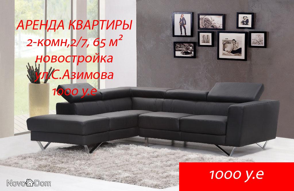Снять в аренду 2-комнатную квартиру в новостройке на ул.С.Азимова в Ташкенте