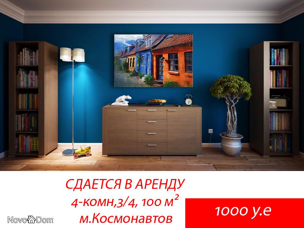 Снять в аренду 4-комнатную квартиру на м.Космонавтов в Ташкенте