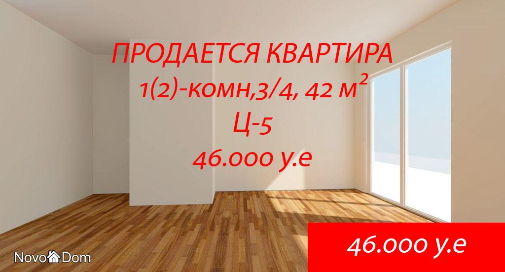 Купить 1(2)-комнатную квартиру на Ц-5 в Ташкенте