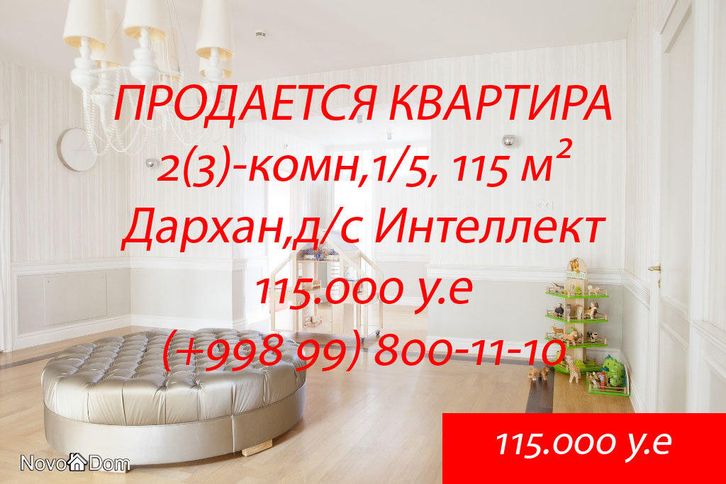 Купить 2(3)-комнатную квартиру на Дархане в Ташкенте