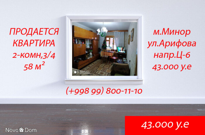 Купить 2-комнатную квартиру на м.Минор в Ташкенте