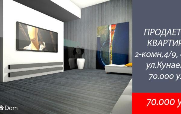 Купить 2-комнатную квартиру на ул.Кунаева в Ташкенте