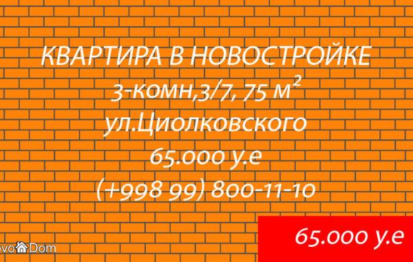 Купить 3-комн квартиру в новостройке на ул.Циолковского в Ташкенте
