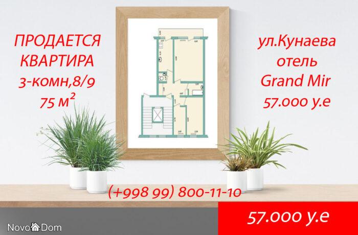 Купить 3-комнатную квартиру на ул.Кунаева в Ташкенте
