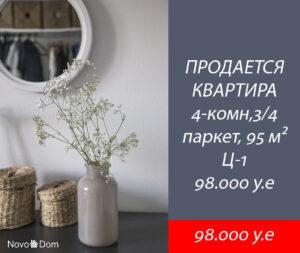 Купить 4-комнатную квартиру на Ц-1 в Ташкенте