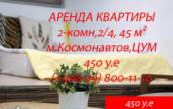 Снять в аренду 2-комнатную квартиру на м.Космонавтов в Ташкенте