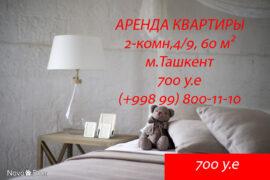 Снять в аренду 2-комнатную квартиру на м.Ташкент в Ташкенте