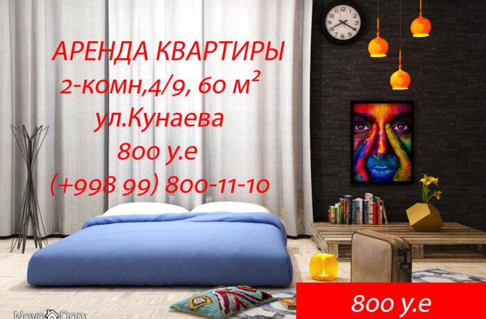 Снять в аренду 2-комнатную квартиру на ул.Кунаева в Ташкенте
