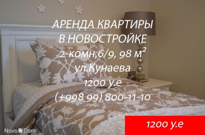 Снять в аренду 2-комнатную квартиру в новостройке на ул.Кунаева в Ташкенте