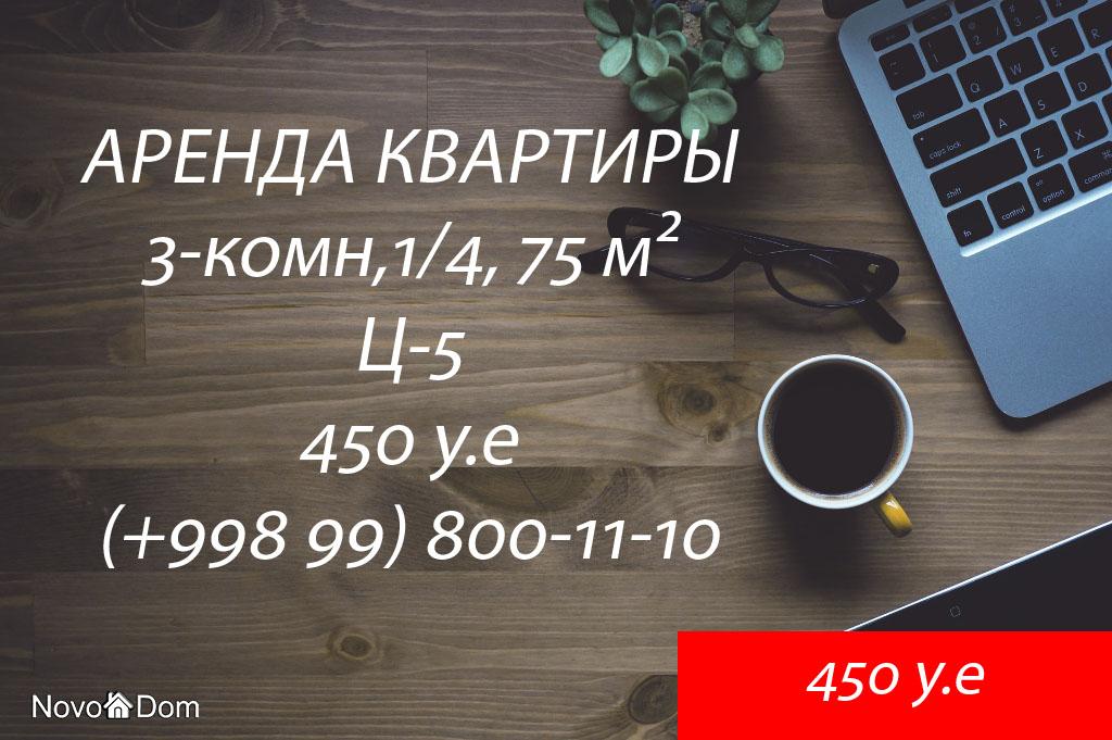 Снять в аренду 3-комнатную квартиру на Ц-5 в Ташкенте