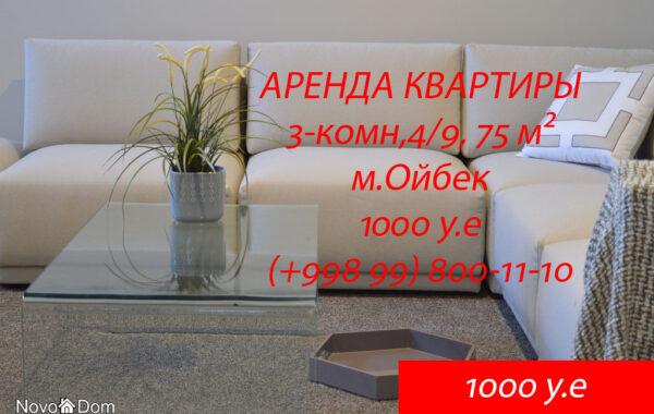 Снять в аренду 3-комнатную квартиру на м.Ойбек в Ташкенте