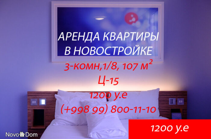 Снять в аренду 3-комнатную квартиру в новостройке на Ц-15 в Ташкенте