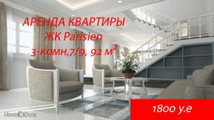 Снять в аренду 3-комнатную квартиру в ЖК Parisien в Ташкенте