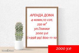 Снять в аренду дом 4-комн 10 сот на ул.Глинки в Ташкенте