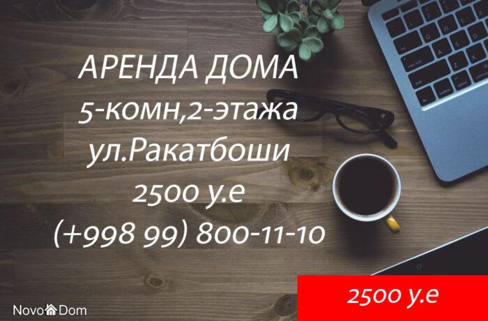 Снять в аренду евродом 5-комнат на ул.Ракатбоши в Ташкенте